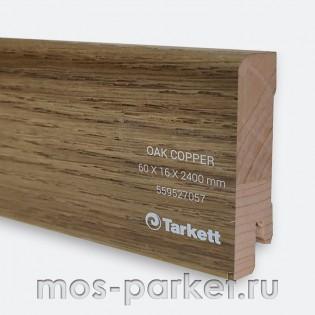 Плинтус Tarkett Дуб медный 60×16 мм